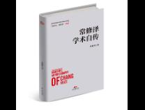 從濱州走出的產權與人本經濟學的探索者—經濟學家常修澤