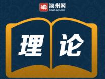 """无棣海丰街道探索""""党建+网格""""治理新模式"""