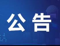 公告!4月到5月滨州路灯箱变集中改造,这些路段受影响!