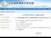 滨州高三学生:不用出门跑腿了 高考证明网上办