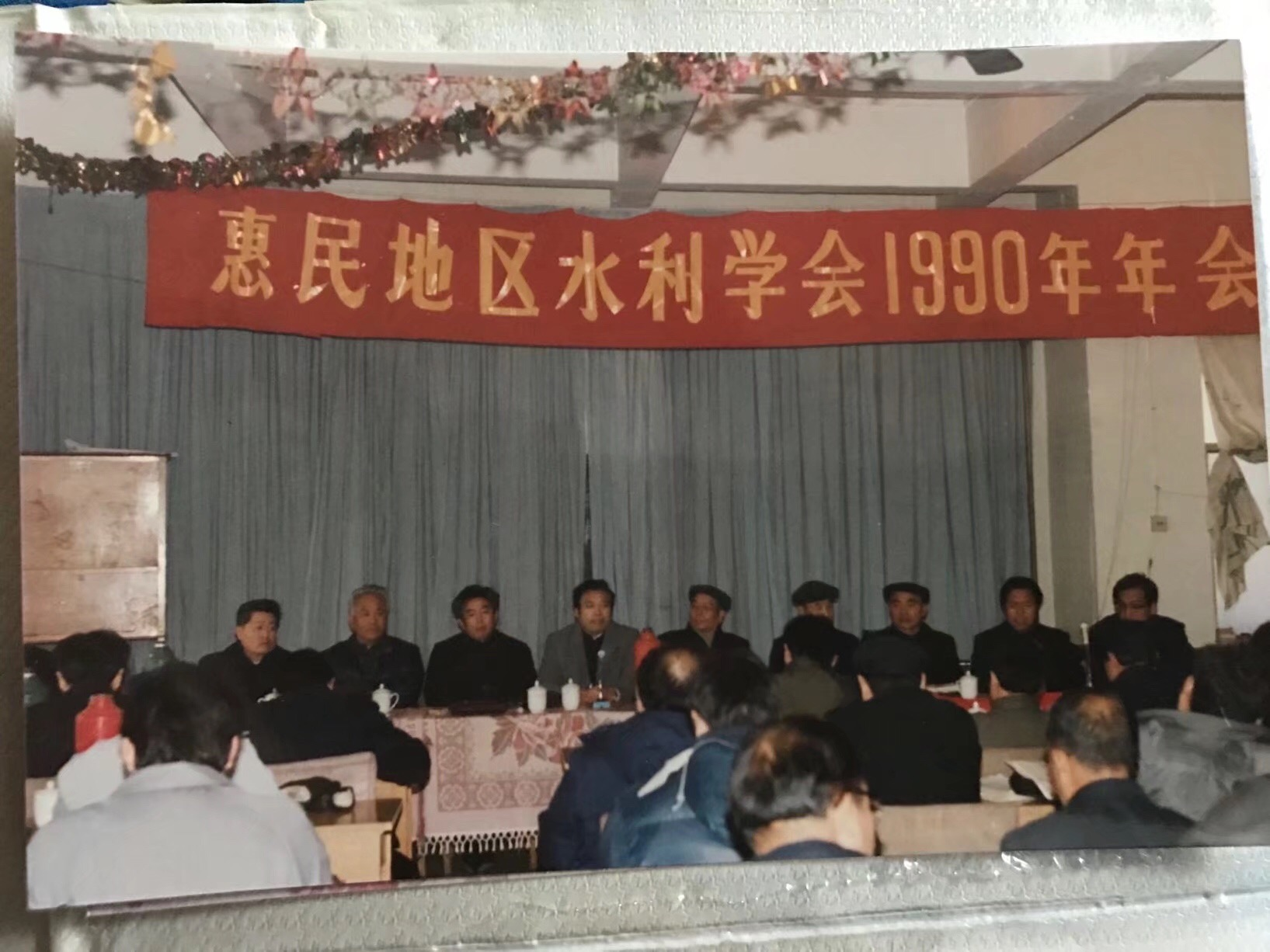 惠民地区水利学会1990年会