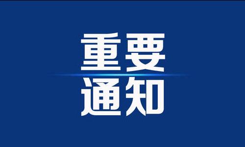 重要通知!滨州市车管所7月5日因停电无法办理车驾管业务