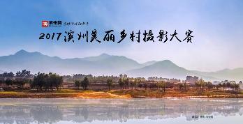 2017滨州美丽乡村摄影大赛