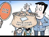强制学生买平板事件频发,媒体刊文:勿以教育信息化为名牟利