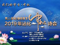 滨州网直播|2019第二届滨州朗诵节沾化中秋诗会
