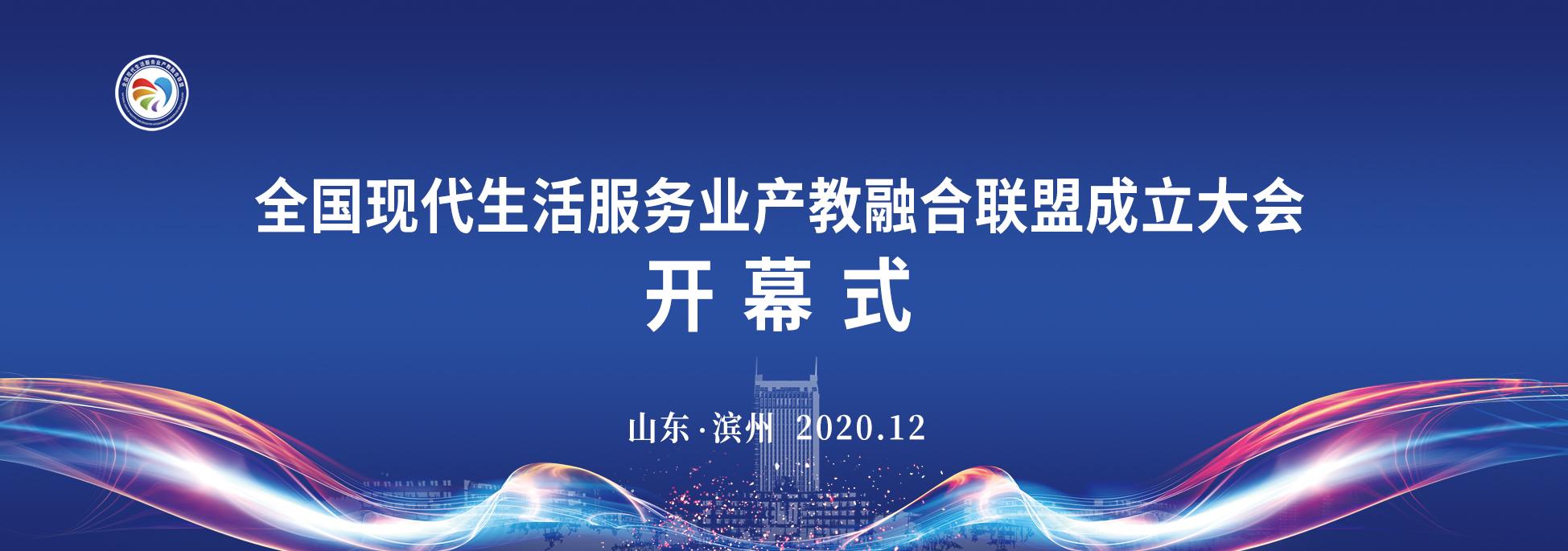 濱州網直播 全國現代生活服務業產教融合聯盟成立大會