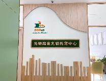 渤海先进技术研究院爱之初托育中心小学生托管开始报名啦!
