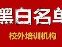 家长必看!博兴县公布最新校外培训机构黑白名单