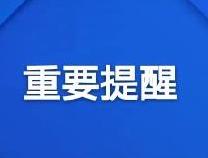 @滨州大学生们,有你的学校么? 山东10所高校延迟开学、错峰返校!