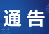 """滨州发布马拉松比赛期间无人机等""""低慢小""""飞行器管制通告"""