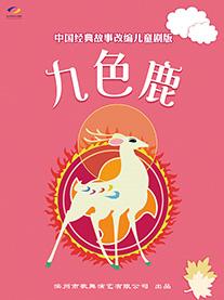 【3月2日】中国经典故事改编儿童剧《九色鹿》