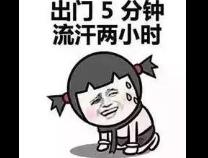 滨州发布高温橙色预警!本周最高温39℃!!!不过好消息是......
