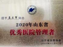 """濱州市中心醫院院長孟立軍被評為""""山東省優秀醫院管理者"""""""