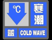 强冷空气来袭!滨州市气象台发布寒潮蓝色预警