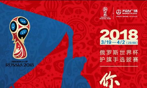 世界杯护旗手开始报名啦!