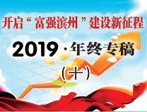 【2019·滨州日报年终专稿】增进民生福祉 提升群众幸福感