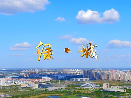 碧水偎岸将城绕 园林抵窗送青来:这就是我的城!滨州!