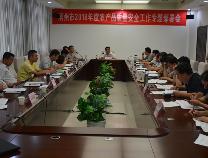 滨州市农产品质量安全工作会:确保不发生重大农产品质量安全事件