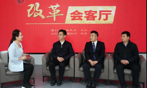 """《改革会客厅》第五期:滨州市打造""""产学研金服用""""一体化科创体系"""