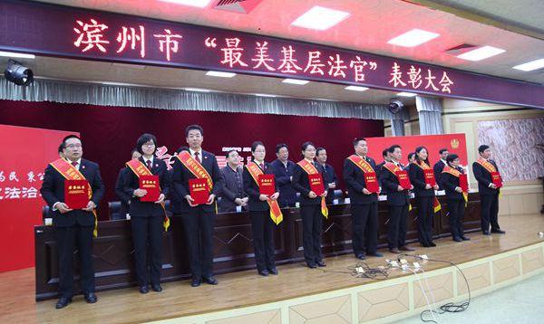 """王宁等10人获评""""滨州市最美基层法官"""""""