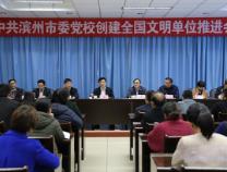 滨州市委党校召开创建全国文明单位推进会议