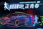 放肆跑,正青春—长安福特荧光跑滨州站报名通道正式开启!