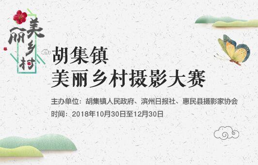 惠民县胡集镇·美丽乡村摄影大赛来啦!最高奖金2000元