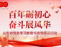 直播预告|12日14:30,山东省党史学习教育16市党报云行动启动