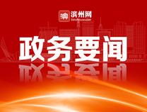 滨州市收听收看全省防汛工作视频调度会