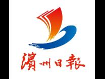 滨州日报评论员文章:推进滨州高质量发展的主抓手