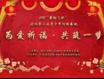 """【视频】""""鲁韵飞歌""""滨州市第二届青少儿网络春晚综合场四""""为爱祈福·共筑一梦"""""""