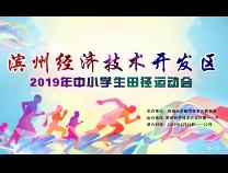 滨州网直播|开发区2019年中小学生田径运动会青春开场!