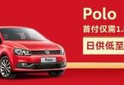 滨州尚众 POLO1.5L直降1.6万元正在热销