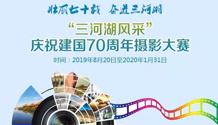 """奖金丰厚!""""三河湖风采""""庆祝建国70周年摄影大赛开始征稿啦!"""
