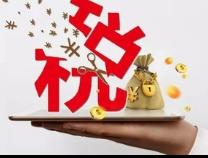 """税收大数据让滨鄂两地企业""""再续前缘"""""""