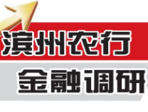 滨州农行金融调研|关于提升反洗钱客户 识别效率的对策建议