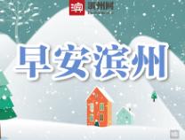 【早安濱州】12月18日 一分鐘知天下(音頻版)