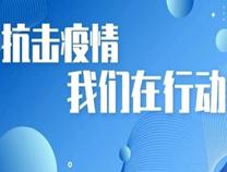 """【滨州网短评】疫情防控:""""规定""""一定要遵守 切忌任性妄为"""