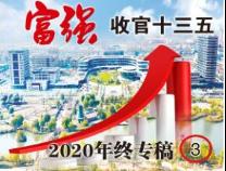 """【""""富强""""收官十三五·2020年终专稿③】建设""""双型""""城市  开辟区域发展新路径"""