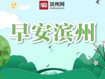 【早安滨州】5月29日 一分钟知天下(音频版)