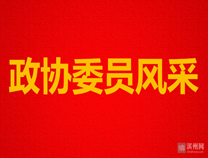 """滨州市政协委员顾志谦:""""科技达人""""积极履职尽责"""