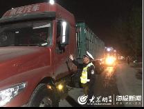 经济开发区交警大队持续开展夜查货车整治行动