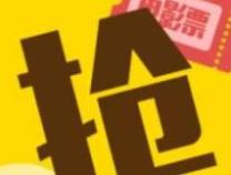"""滨州工会""""冬送温暖""""1000张电影票12月3日12:00准时开抢啦!"""