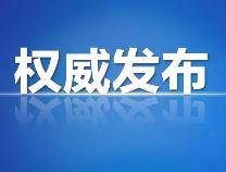 """重要通告!濱州市提出""""十要求""""加強春節期間個人疫情防護"""