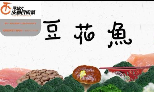 【杨姐教你做川菜】不知火成都民间菜之豆花鱼