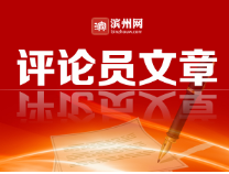 滨州日报评论员文章:进一步加强干部队伍政治能力建设