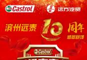 滨州远泰日产店10周年庆典回馈新老客户! 千元大礼包免费领取!