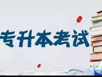 """6月2日开始报名!山东""""建档立卡贫困家庭毕业生专升本专项计划""""来啦"""