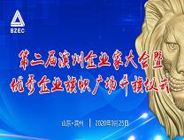 聚焦第二届滨州企业家大会③提振发展信心 营造浓厚社会氛围