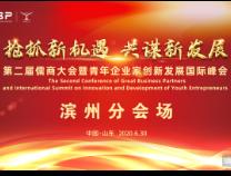 滨州网直播|第二届儒商大会暨青年企业家创新发展国际峰会-滨州分会场